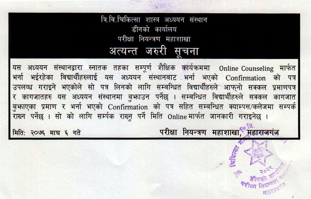 Notice Regarding Confirmation Letter for Admission of Bachelor Programs 2076