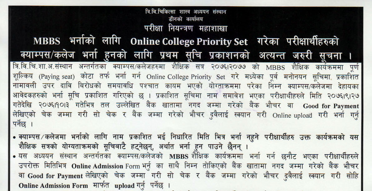 Final Nomination List and Admission Notice of MBBS Program for Academic Year 2076/077