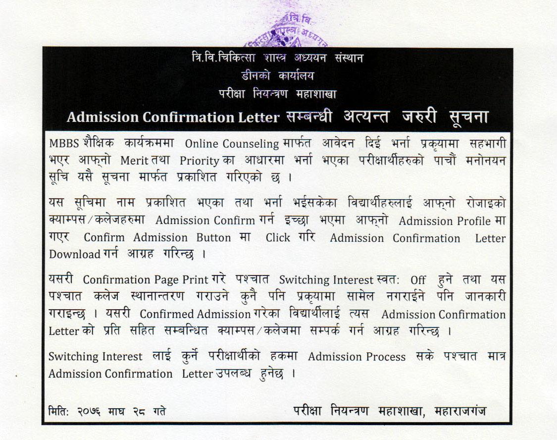Notice Regarding Admission Confirmation Letter for Bachelor Program