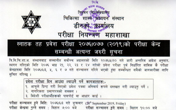 Bachelor Entrance exam Date and Center Notice 2076/077 (2019) in Nepali
