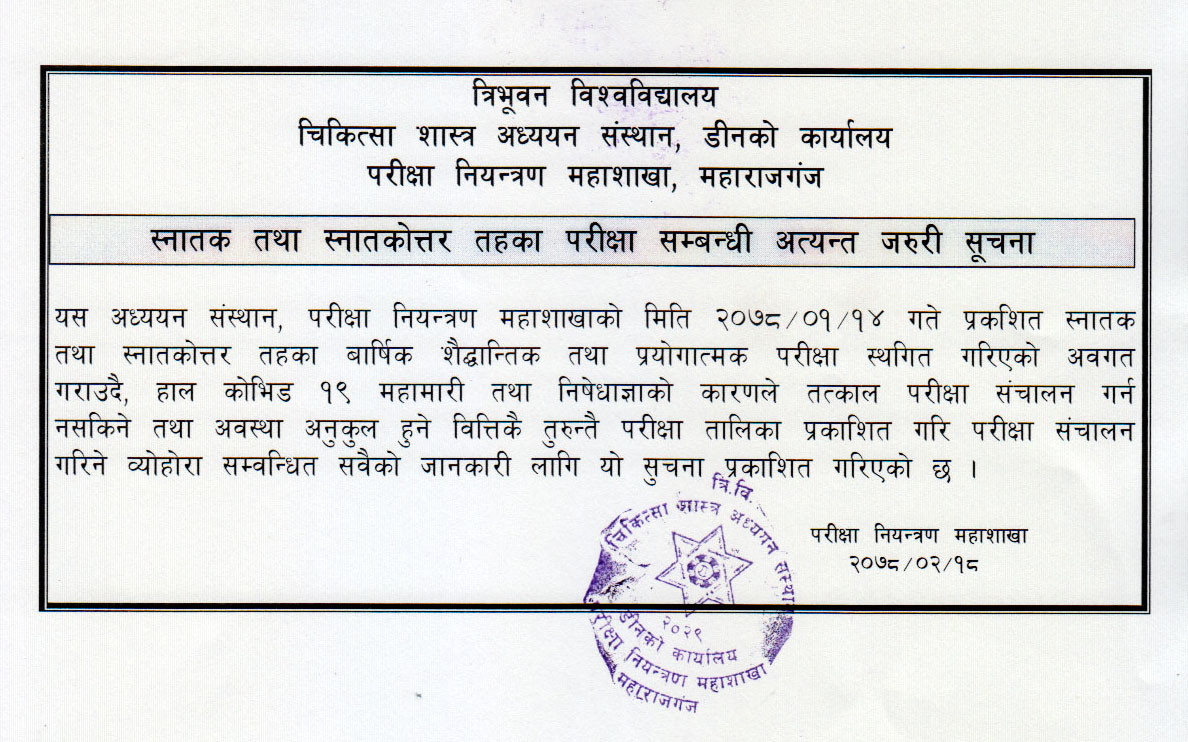 Notice Regarding Annual Exams of PG and Bachelor Level Programs