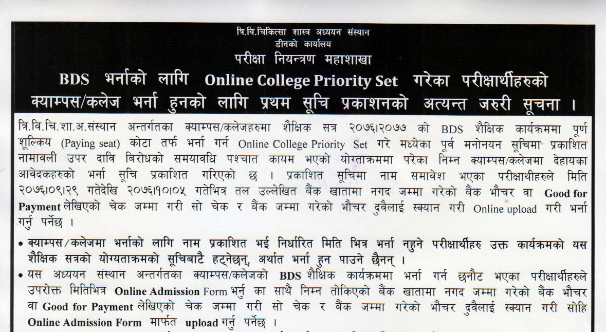 Final Nomination List and Admission Notice of BDS Program for Academic Year 2076/077