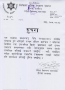 Postpone Notice of Regular and Supplementary Exam 2076