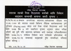 Urgent Notice Regarding Application for Remaining Seats in Bachelor Programs