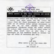 Admission notice for PCL Nursing 2076