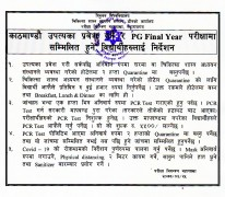 Instructions for Postgraduate Students of Regular and Supplementary Exams 2077 (2020)