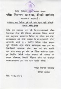 Reminder Notice regarding Exam which will be held as Scheduled
