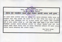 Notice regarding Regular and Supplementary Exams 2020