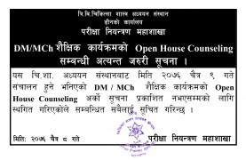 Urgent Notice Regarding Postponement of DM / MCh Open House Counseling