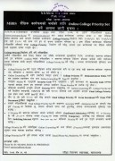 Notice of Online Counseling for MBBS Program for Academic Year 2076/077