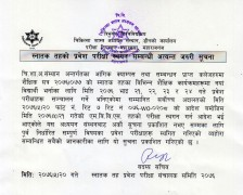 Notice for Postponement of Bachelor Entrance examination 2076/077 (2019)
