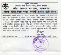 Urgent Notice of Bachelor Entrance Exam 2076/077 (2019).