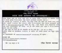 Urgent Notice Regarding Bachelor Level Admission 2076