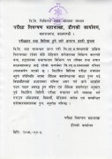 Notice about Examination Date of Regular and Supplementrary Exam 2076 (2019)