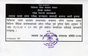 Urgent Notice of  Bachelor Entrance exam Date 2076/077 (2019)
