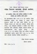 Notice about Examination of Bachelor Level 1st Year Regular and Supplementary Exam 2076