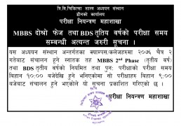 Urgent Notice Regarding Exam TIme of MBBS 2nd Phase & BDS 3rd Year Regular Examination 2076
